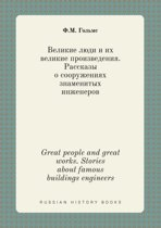 Great People and Great Works. Stories about Famous Buildings Engineers