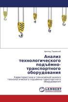 Analiz Tekhnologicheskogo Pod yemno-Transportnogo Oborudovaniya