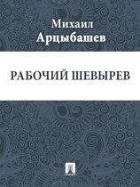 Рабочий Шевырев