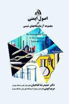 The Principles of Safety in the Chemical Laboratories