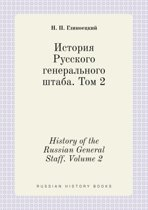 History of the Russian General Staff. Volume 2