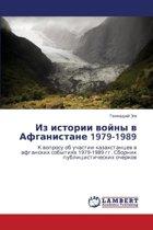 Iz Istorii Voyny V Afganistane 1979-1989
