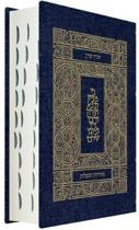 Koren Tanakh Hama'alot Edition, Jeans