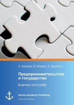 Business and Polity (Published in Russian)
