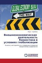 Vneshneekonomicheskaya Deyatel'nost' Kazakhstana V Usloviyakh Globalizatsii