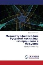 Metanaturfilosofiya Russkogo Kosmizma - Iz Proshlogo V Budushchee