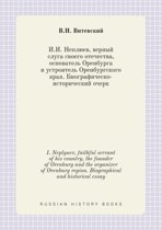 I. Neplyuev, Faithful Servant of His Country, the Founder of Orenburg and the Organizer of Orenburg Region. Biographical and Historical Essay