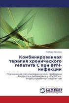 Kombinirovannaya Terapiya Khronicheskogo Gepatita S Pri Vich-Infektsii