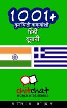 1001+ Basic Phrases Hindi - Greek