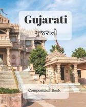 Gujarati Composition Book: a college ruled notebook for your exercises, assignments and notes