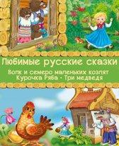 Любимые русские сказки (Волк и семеро маленьких козлят, Курочка Ряба, Три медведя)