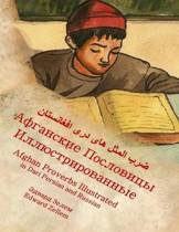 Afghan Proverbs Illustrated (Russian Edition)