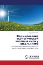 Formirovanie Ekologicheskoy Kartiny Mira U Shkol'nikov