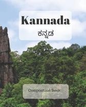 Kannada Composition Book: a college ruled notebook for your exercises, assignments and notes