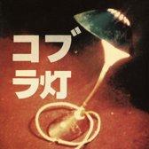 Cobra Lamps -Ep-