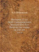 Istoriya 13-Go Lejb-Grenaderskogo Erivanskogo Ego Velichestva Polka Za 250 Let Chast Chetvertaya
