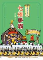 中國歷史之旅(修訂版):七雄爭霸