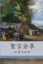 Book of Sermons (Chinese)