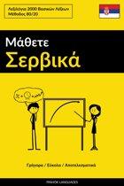 Μάθετε Σερβικά - Γρήγορα / Εύκολα / Αποτελεσματικά