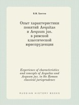 Experience of Characteristics and Concepts of Aequitas and Aequum Jus. in the Roman Classical Jurisprudence