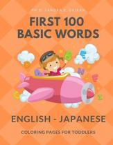 First 100 Basic Words English - Japanese Coloring Pages for Toddlers