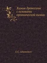 Himiya Drevesiny S Osnovami Organicheskoj Himii