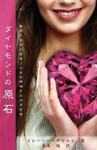 Diamond in the Rough - Japanese Version