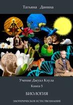 Учение Джуал Кхула - Биология