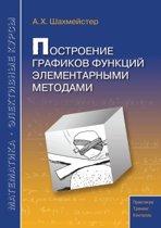 Plotting Functions Elementary. Methods