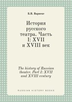 The History of Russian Theater. Part I