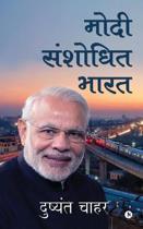 Modi Shanshodhit Bharat