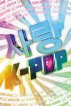 Poster K-Pop