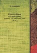 Prakticheskoe Pchelovodstvo Pravila Dlya Lyubitelej Pchel. Chast 3