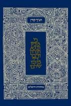 The Koren Classic Tanakh
