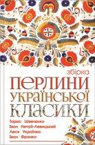 Перлини українс��кої класики. Збірка (Perlyny ukrai'ns'koi' klasyky. Zbirka)