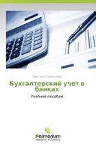 Bukhgalterskiy Uchet V Bankakh
