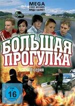 Bol'Shaya Progulka