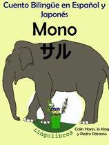 Cuento Bilingüe en Español y Japonés. Mono: サル. Coleccion Aprender Japonés.