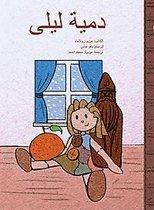 Lappelien [arabische versie]