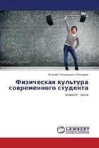 Fizicheskaya Kul'tura Sovremennogo Studenta