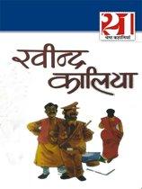 Ravindra Kaalia ki 21 Shreshtha Kahaniyan : रविन्द्र कालिया 21 श्रेष्ठ कहानियां