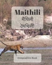 Maithili Composition Book: a college ruled notebook for your exercises, assignments and notes