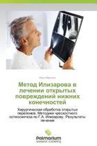 Metod Ilizarova V Lechenii Otkrytykh Povrezhdeniy Nizhnikh Konechnostey
