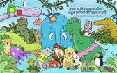 बच्चों के लिये लघु कहानियाँ