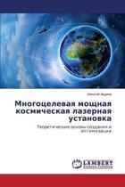 Mnogotselevaya Moshchnaya Kosmicheskaya Lazernaya Ustanovka