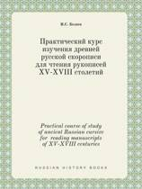 Practical Course of Study of Ancient Russian Cursive for Reading Manuscripts of XV-XVIII Centuries