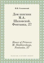 House of Princess M. Shakhovskaya, Fontanka, 27