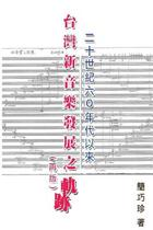 The Development of Taiwan's New Music Composition After 60's in the 20th Century