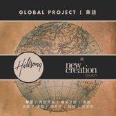 Global (Manderin)