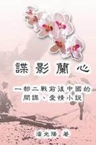 Yulan - The Jade Orchid